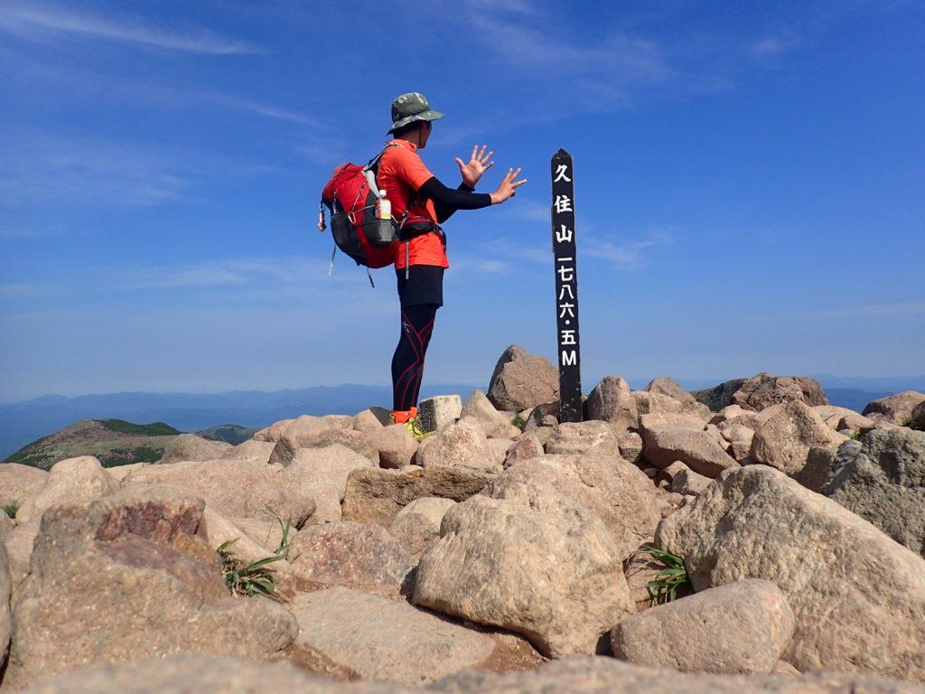 ひと夏での日本百名山全山日帰り登山で撮影した九重山の久住山の山頂標