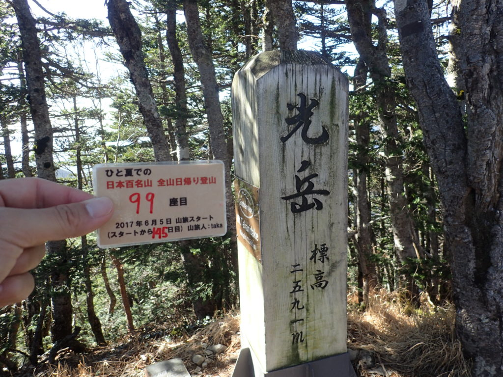ひと夏での日本百名山全山日帰り登山で登った光岳の山頂で自作の登頂カードで記念写真