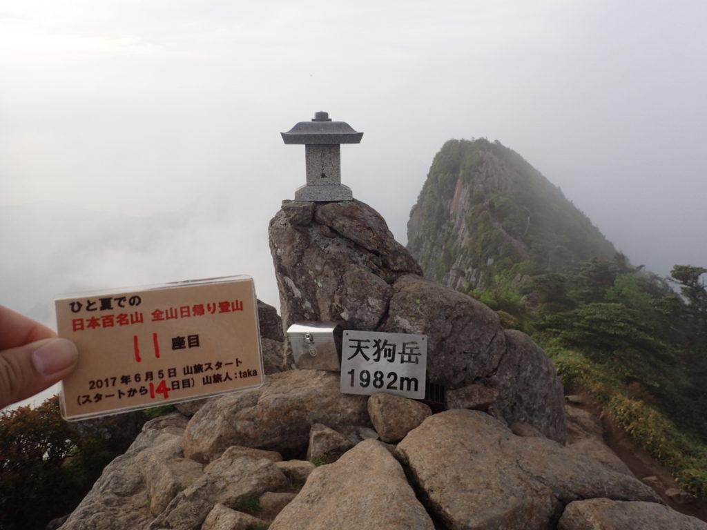 ひと夏での日本百名山全山日帰り登山で登った石鎚山の天狗岳の山頂で自作の登頂カードで記念写真