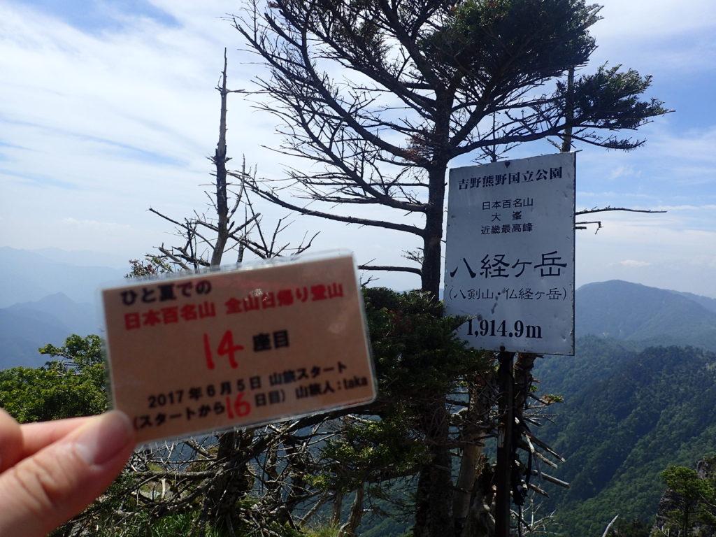 ひと夏での日本百名山全山日帰り登山で登った大峰山の八経ヶ岳山頂で自作の登頂カードで記念写真