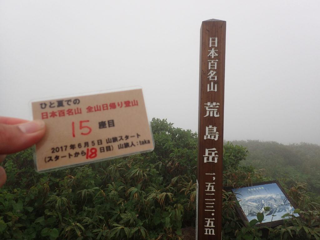 ひと夏での日本百名山全山日帰り登山で登った荒島岳の山頂で自作の登頂カードで記念写真