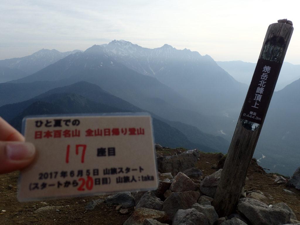 ひと夏での日本百名山全山日帰り登山で登った焼岳の山頂で自作の登頂カードで記念写真