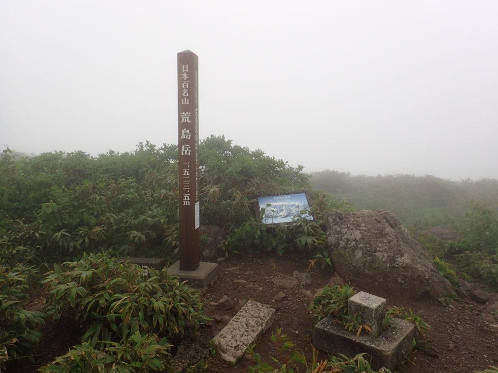 ひと夏での日本百名山全山日帰り登山で撮影した荒島岳の山頂標