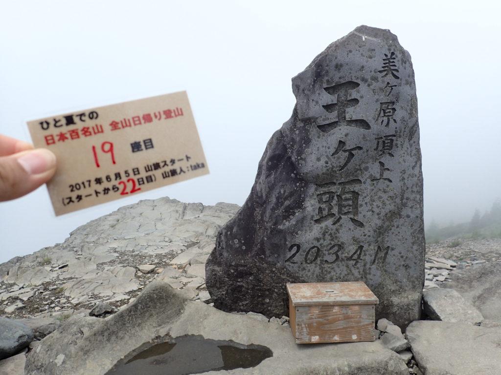 ひと夏での日本百名山全山日帰り登山で登った美ヶ原の王ヶ頭山頂で自作の登頂カードで記念写真