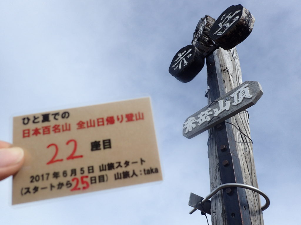 ひと夏での日本百名山全山日帰り登山で登った八ヶ岳の赤石岳の山頂で自作の登頂カードで記念写真