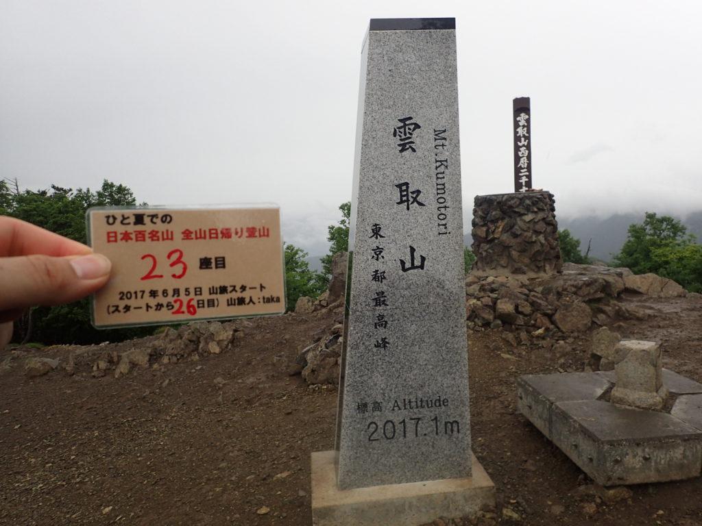 ひと夏での日本百名山全山日帰り登山で登った雲取山の山頂で自作の登頂カードで記念写真