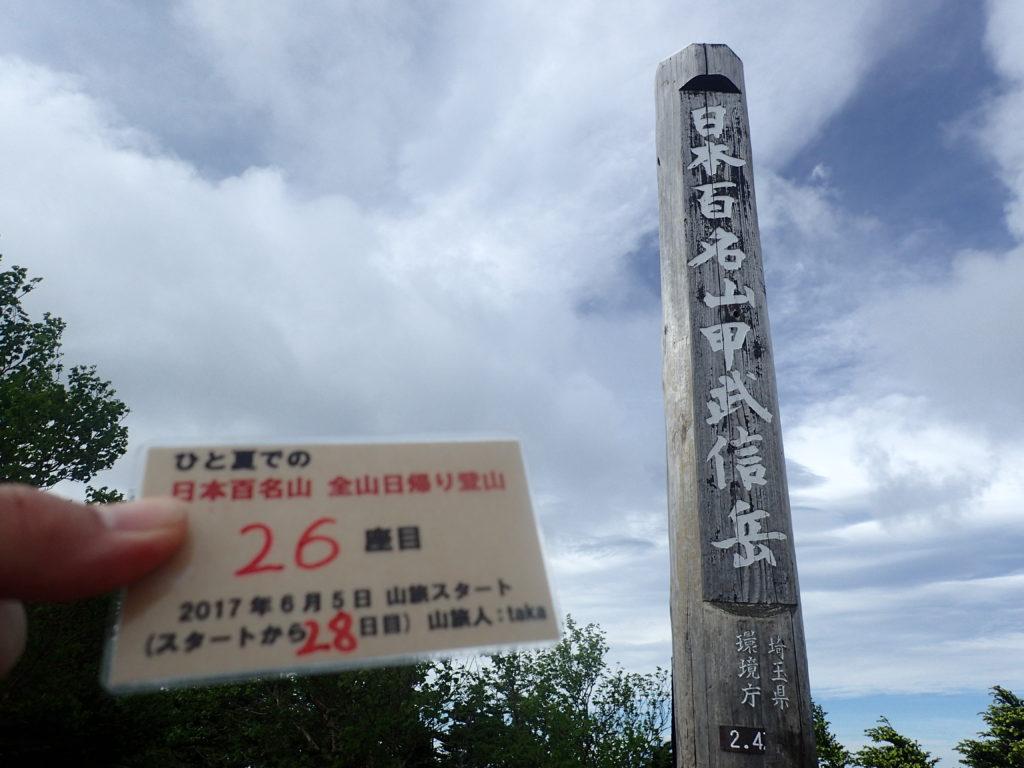 ひと夏での日本百名山全山日帰り登山で登った甲武信ヶ岳の山頂で自作の登頂カードで記念写真