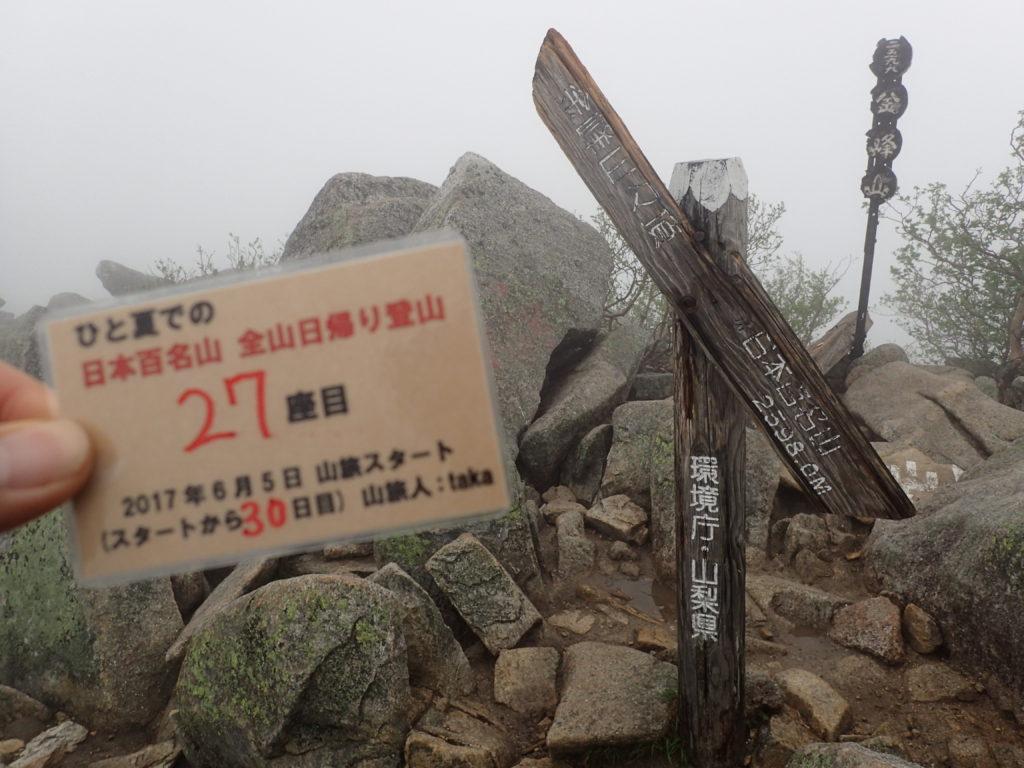 ひと夏での日本百名山全山日帰り登山で登った金峰山の山頂で自作の登頂カードで記念写真
