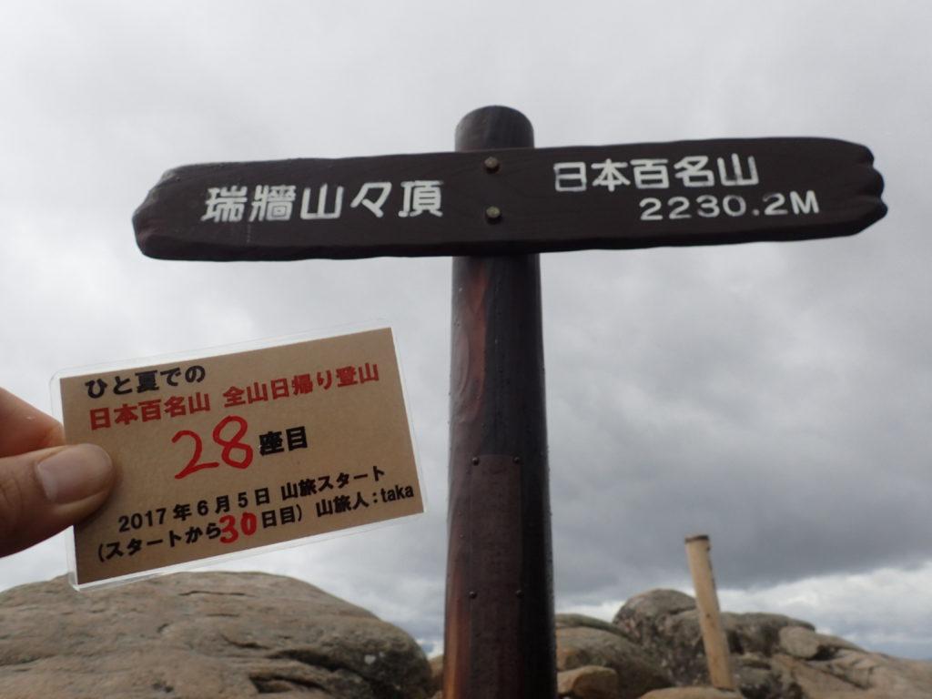 ひと夏での日本百名山全山日帰り登山で登った瑞牆山の山頂で自作の登頂カードで記念写真