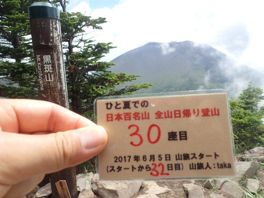 ひと夏での日本百名山全山日帰り登山で登った浅間山の黒斑山の山頂で自作の登頂カードで記念写真