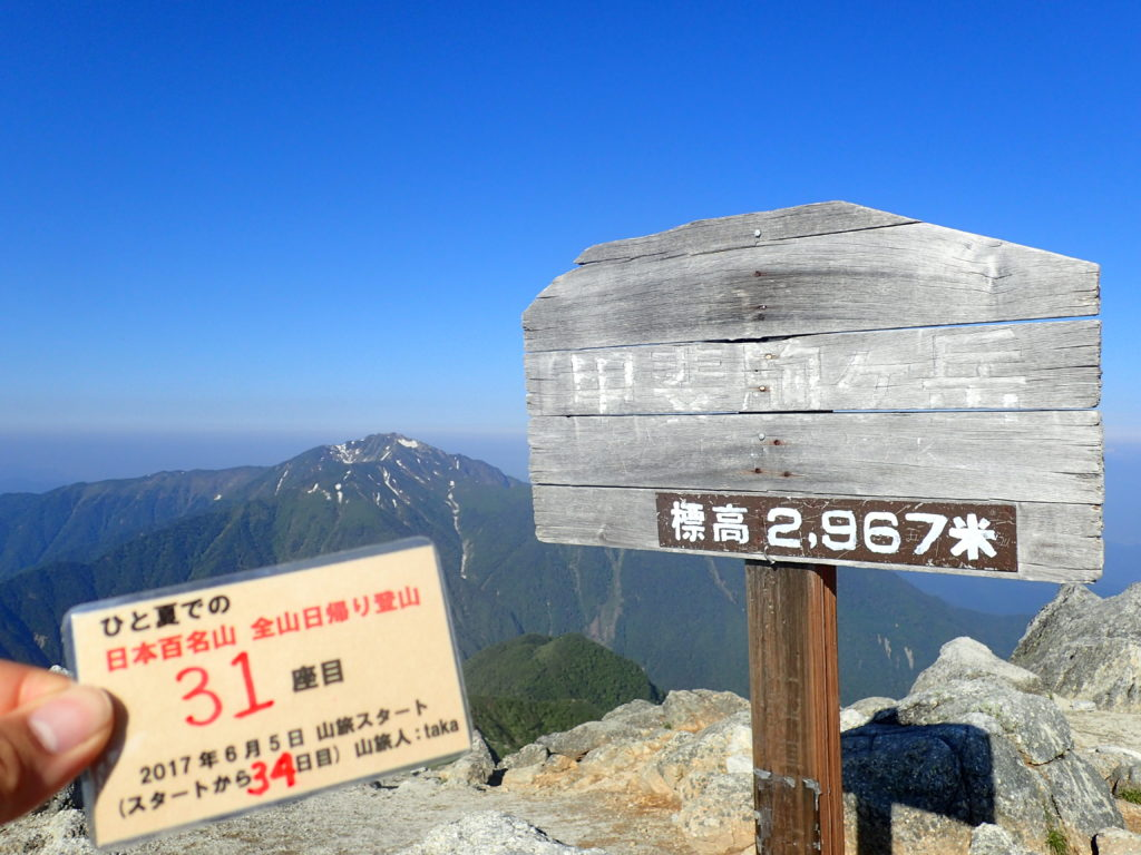ひと夏での日本百名山全山日帰り登山で登った甲斐駒ヶ岳の山頂で自作の登頂カードで記念写真