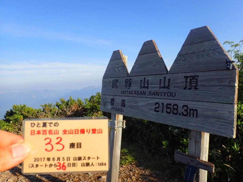 ひと夏での日本百名山全山日帰り登山で登った武尊山の山頂で自作の登頂カードで記念写真