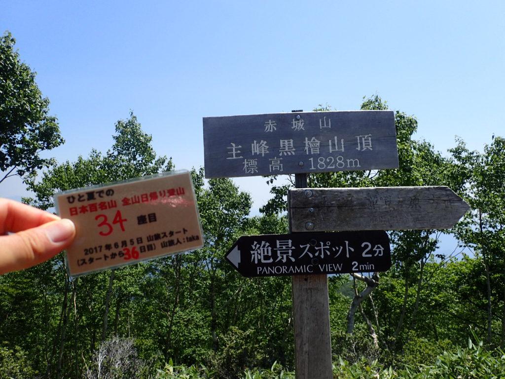 ひと夏での日本百名山全山日帰り登山で登った赤城山の黒檜山の山頂で自作の登頂カードで記念写真