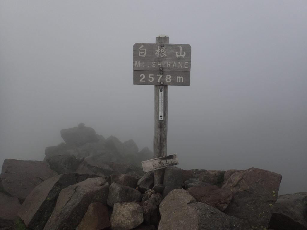 ひと夏での日本百名山全山日帰り登山で撮影した日光白根山の山頂標