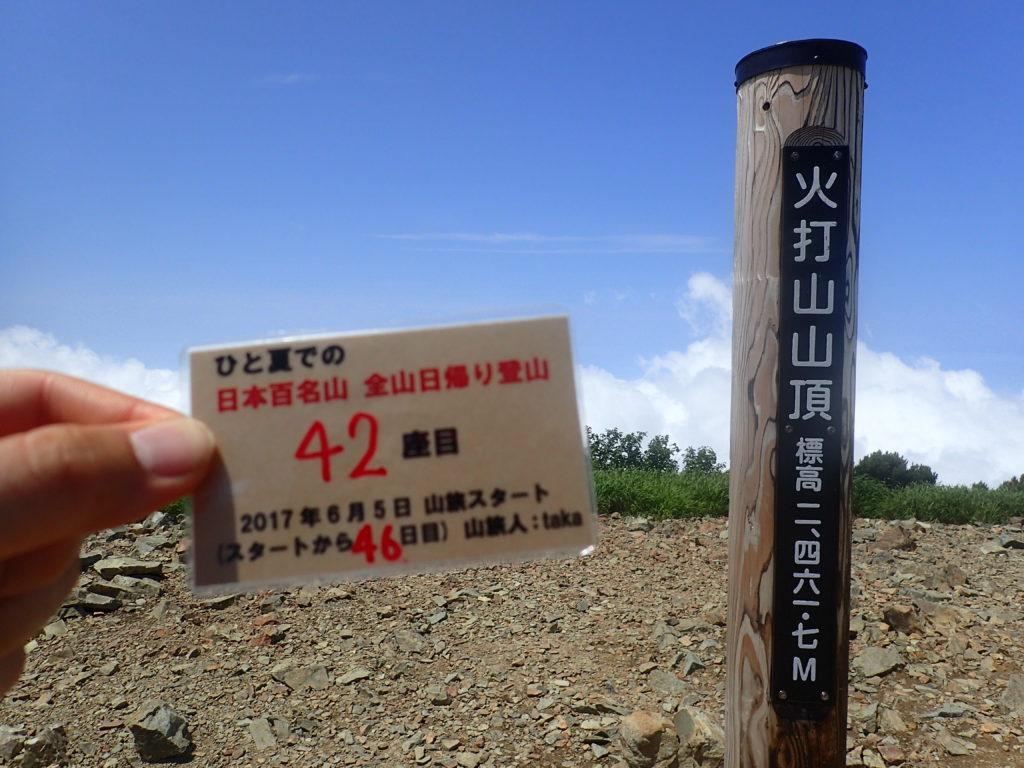 ひと夏での日本百名山全山日帰り登山で登った火打山の山頂で自作の登頂カードで記念写真