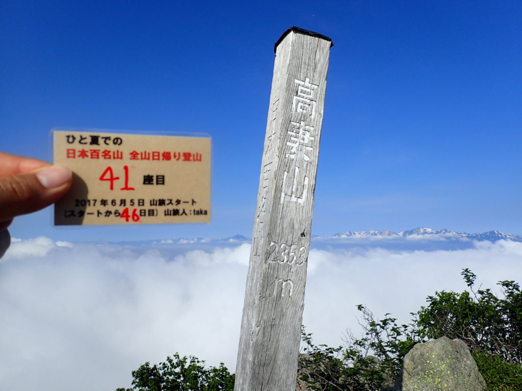 ひと夏での日本百名山全山日帰り登山で登った高妻山の山頂で自作の登頂カードで記念写真