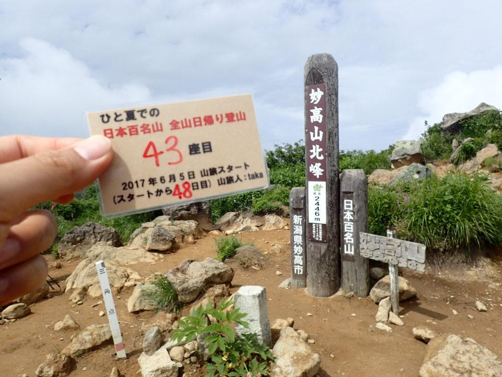 ひと夏での日本百名山全山日帰り登山で登った妙高山の山頂で自作の登頂カードで記念写真