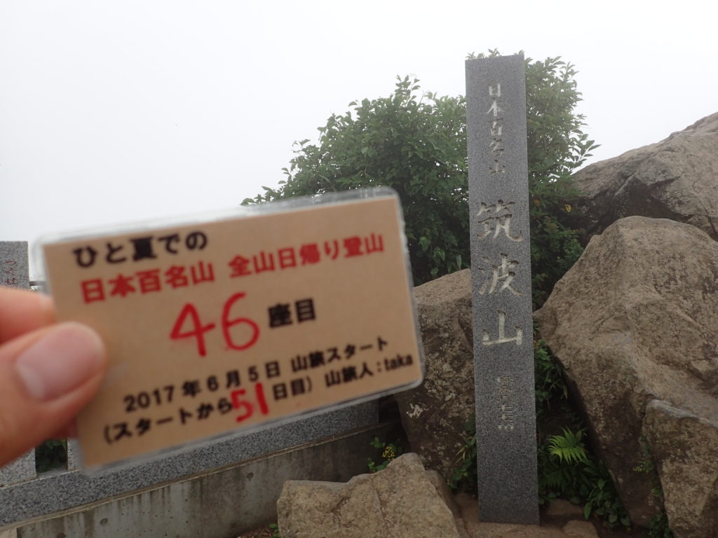 ひと夏での日本百名山全山日帰り登山で登った筑波山の山頂で自作の登頂カードで記念写真