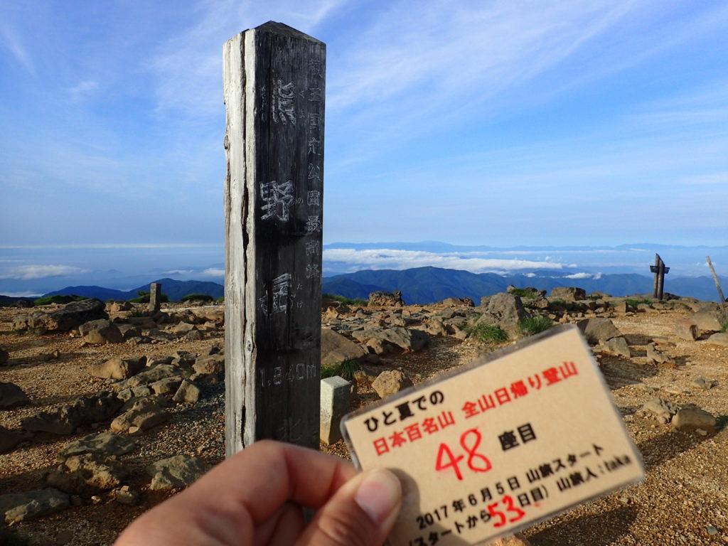ひと夏での日本百名山全山日帰り登山で登った蔵王山の熊野岳の山頂で自作の登頂カードで記念写真