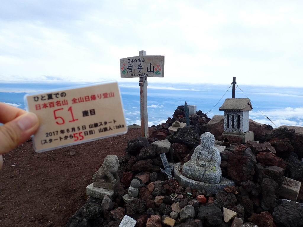 ひと夏での日本百名山全山日帰り登山で登った岩手山の山頂で自作の登頂カードで記念写真