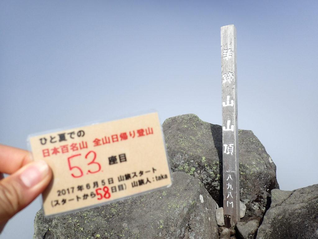 ひと夏での日本百名山全山日帰り登山で登った後方羊蹄山の山頂で自作の登頂カードで記念写真