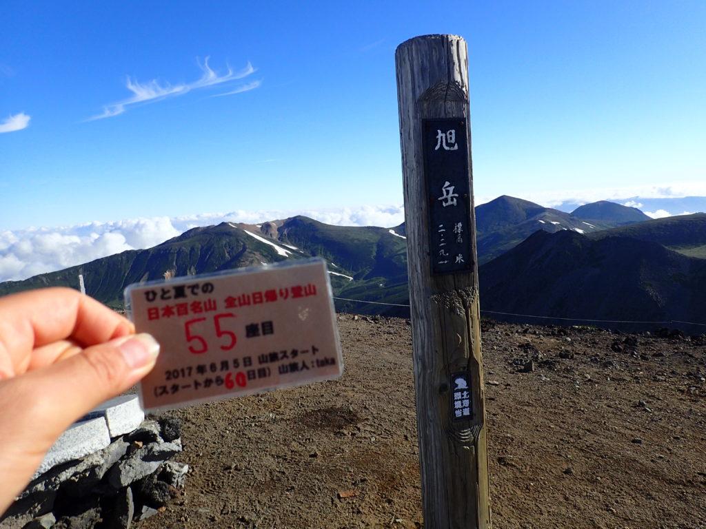 ひと夏での日本百名山全山日帰り登山で登った旭岳の山頂で自作の登頂カードで記念写真