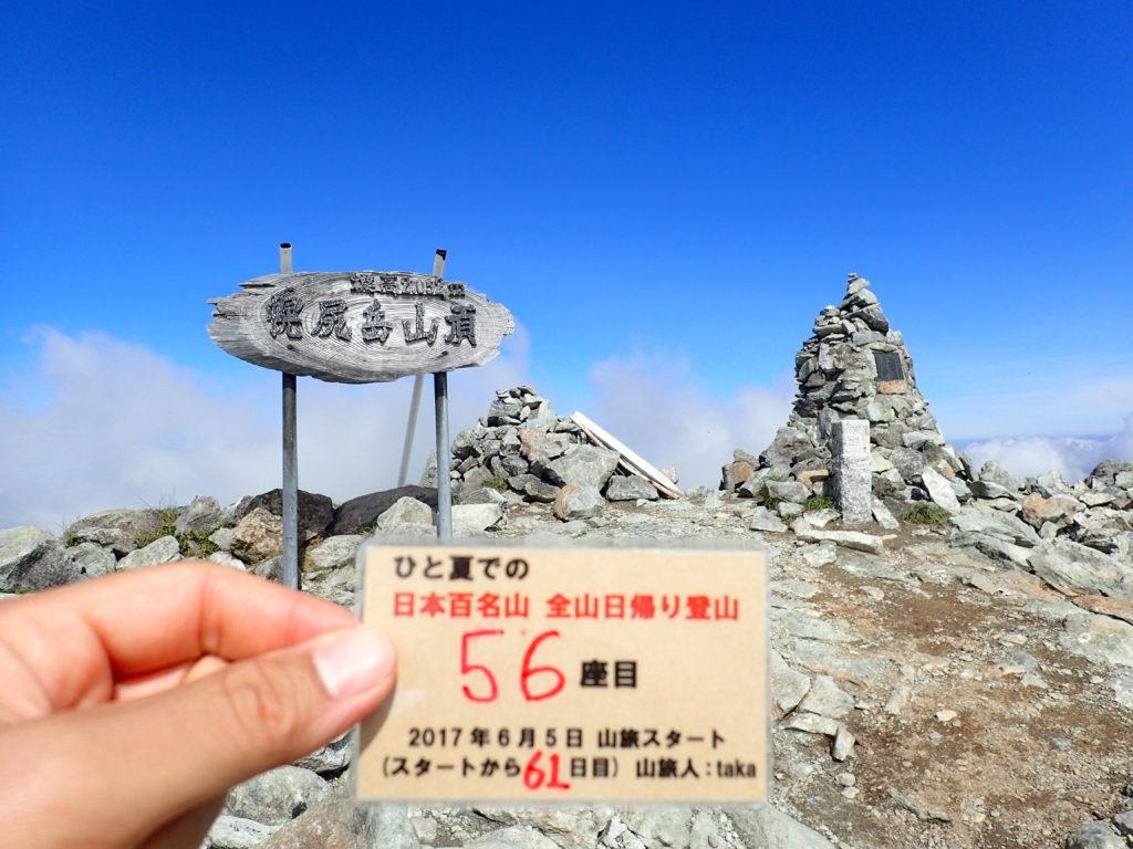 ひと夏での日本百名山全山日帰り登山で登った幌尻岳の山頂で自作の登頂カードで記念写真
