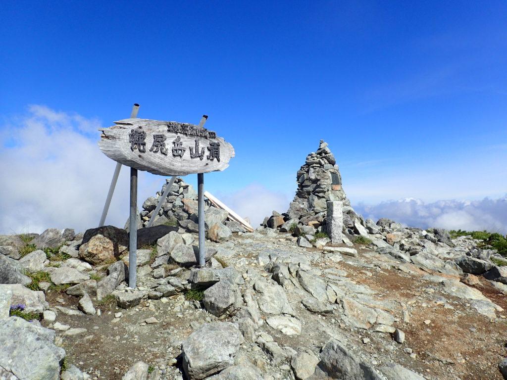 ひと夏での日本百名山全山日帰り登山で撮影した北海道の幌尻岳の山頂標