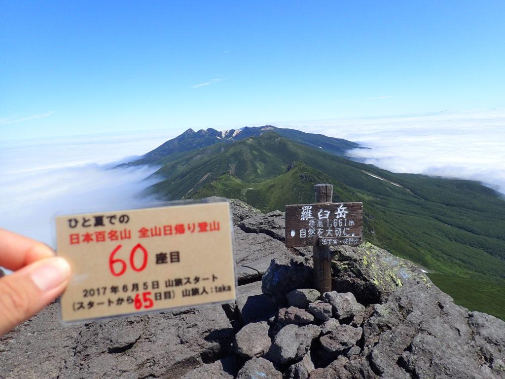 ひと夏での日本百名山全山日帰り登山で登った羅臼岳の山頂で自作の登頂カードで記念写真