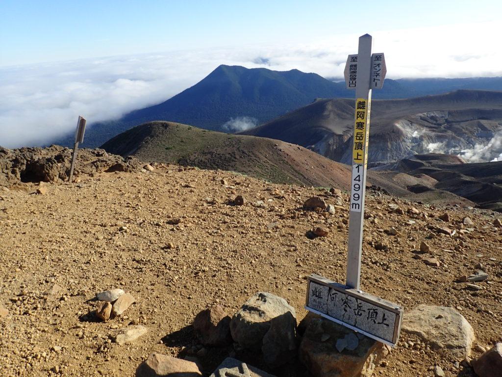 ひと夏での日本百名山全山日帰り登山で撮影した北海道の雄阿寒岳の山頂標
