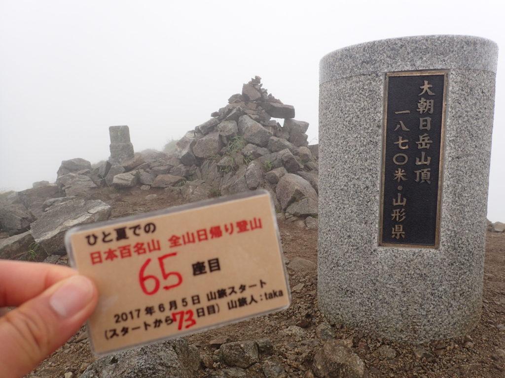 ひと夏での日本百名山全山日帰り登山で登った朝日岳の山頂で自作の登頂カードで記念写真