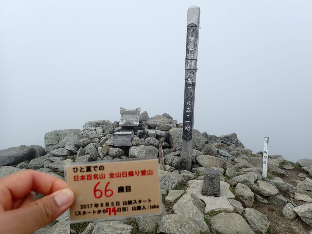 ひと夏での日本百名山全山日帰り登山で登った飯豊山の山頂で自作の登頂カードで記念写真