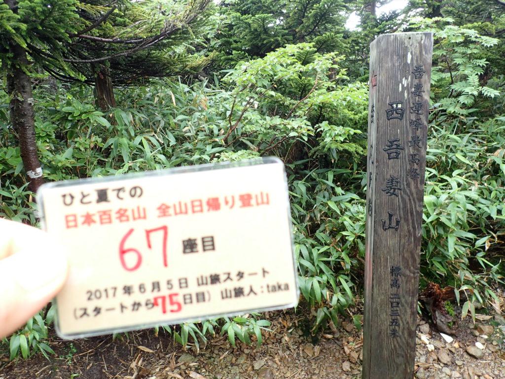 ひと夏での日本百名山全山日帰り登山で登った西吾妻山の山頂で自作の登頂カードで記念写真