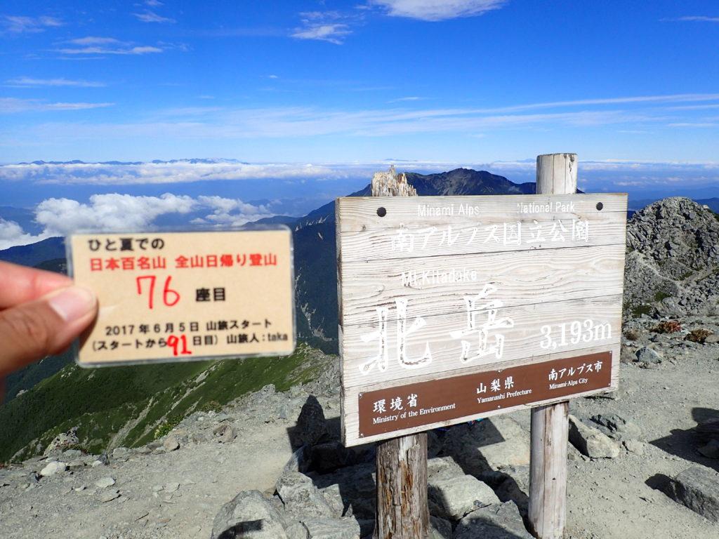 ひと夏での日本百名山全山日帰り登山で登った北岳の山頂で自作の登頂カードで記念写真