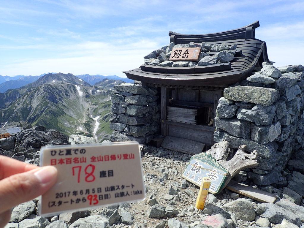 ひと夏での日本百名山全山日帰り登山で登った剱岳の山頂で自作の登頂カードで記念写真