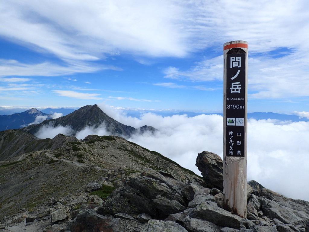 ひと夏での日本百名山全山日帰り登山で撮影した南アルプスの間ノ岳の山頂標