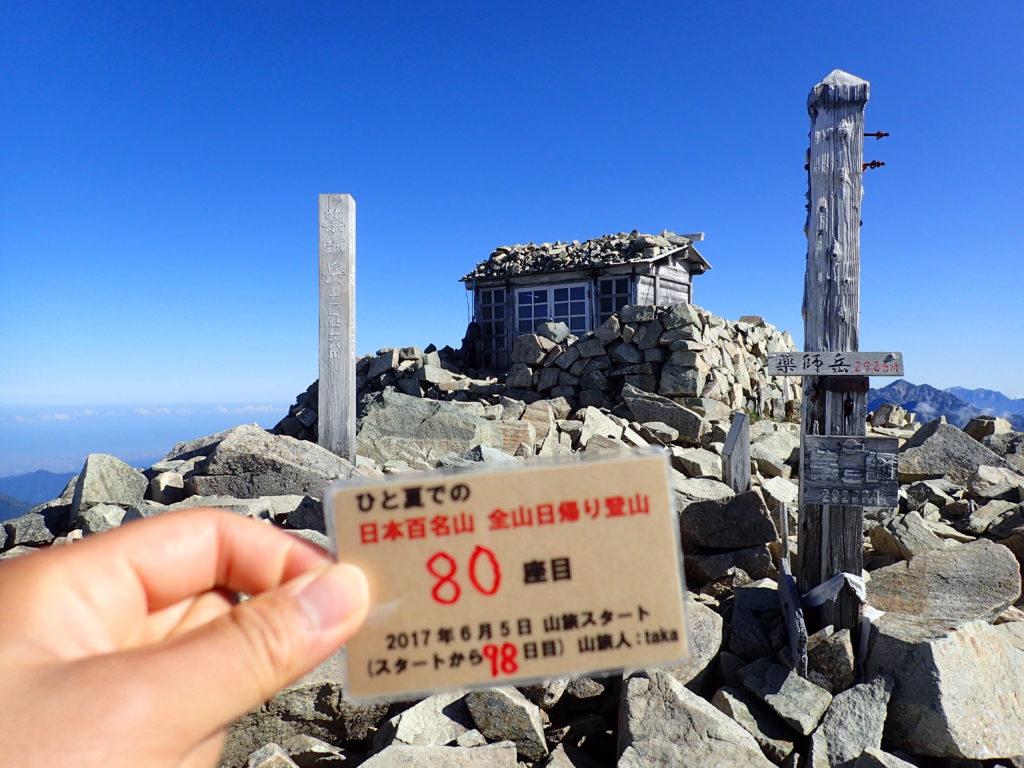 ひと夏での日本百名山全山日帰り登山で登った薬師岳の山頂で自作の登頂カードで記念写真