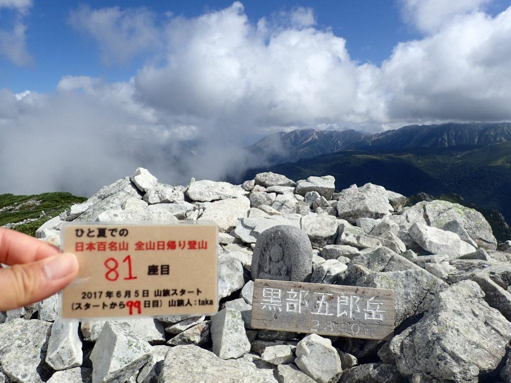 ひと夏での日本百名山全山日帰り登山で登った黒部五郎岳の山頂で自作の登頂カードで記念写真