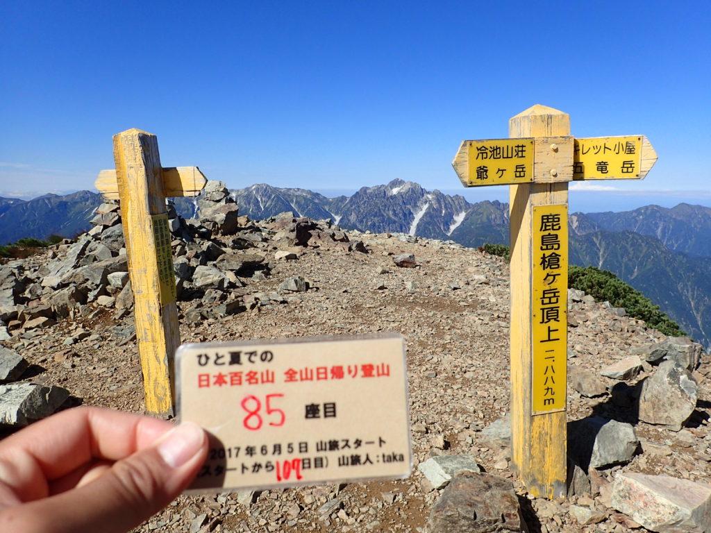 ひと夏での日本百名山全山日帰り登山で登った鹿島槍ヶ岳の山頂で自作の登頂カードで記念写真