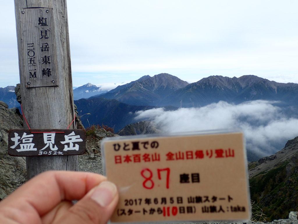 ひと夏での日本百名山全山日帰り登山で登った塩見岳の山頂で自作の登頂カードで記念写真