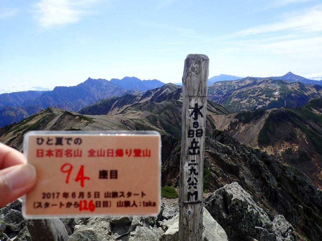 ひと夏での日本百名山全山日帰り登山で登った水晶岳の山頂で自作の登頂カードで記念写真