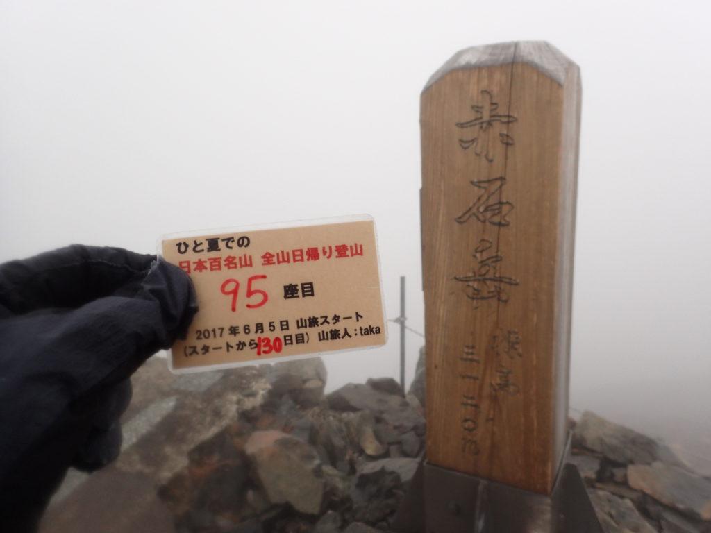 ひと夏での日本百名山全山日帰り登山で登った赤石岳の山頂で自作の登頂カードで記念写真