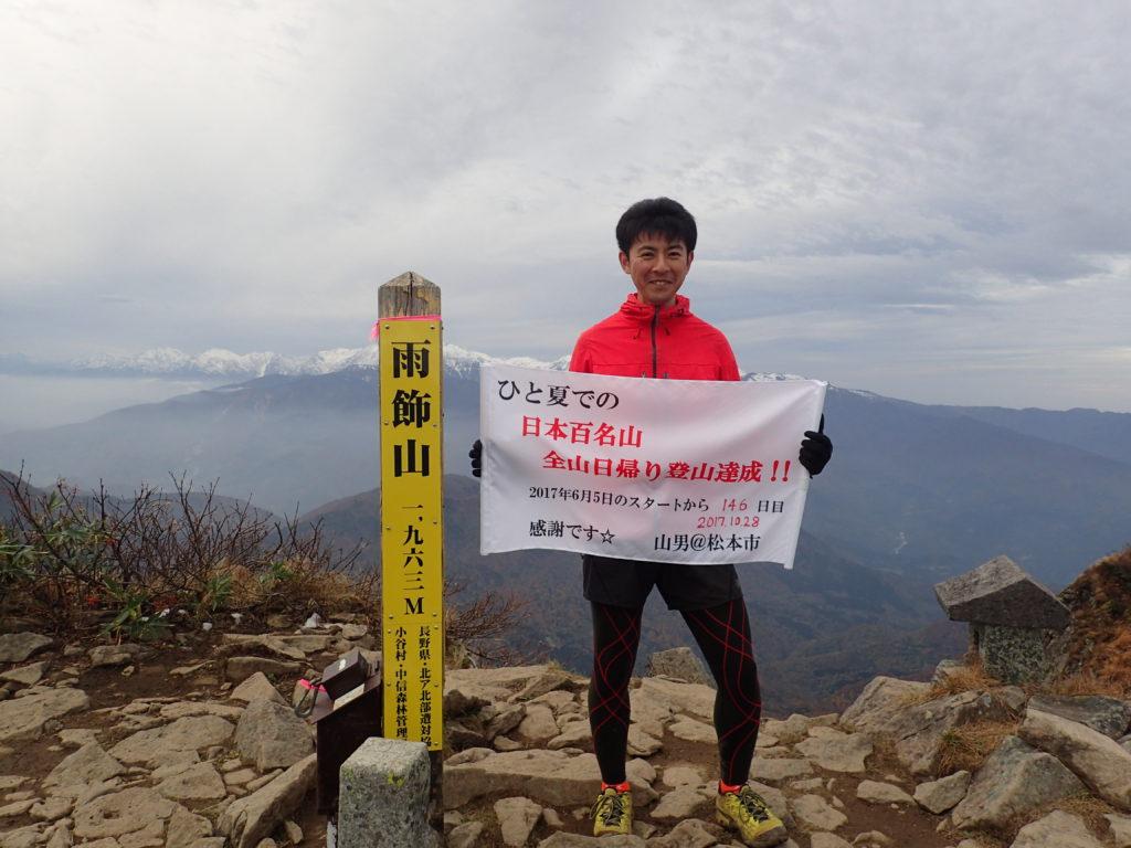 ひと夏で日本百名山を全て日帰り登山した時の雨飾山山頂での完登達成の記念写真