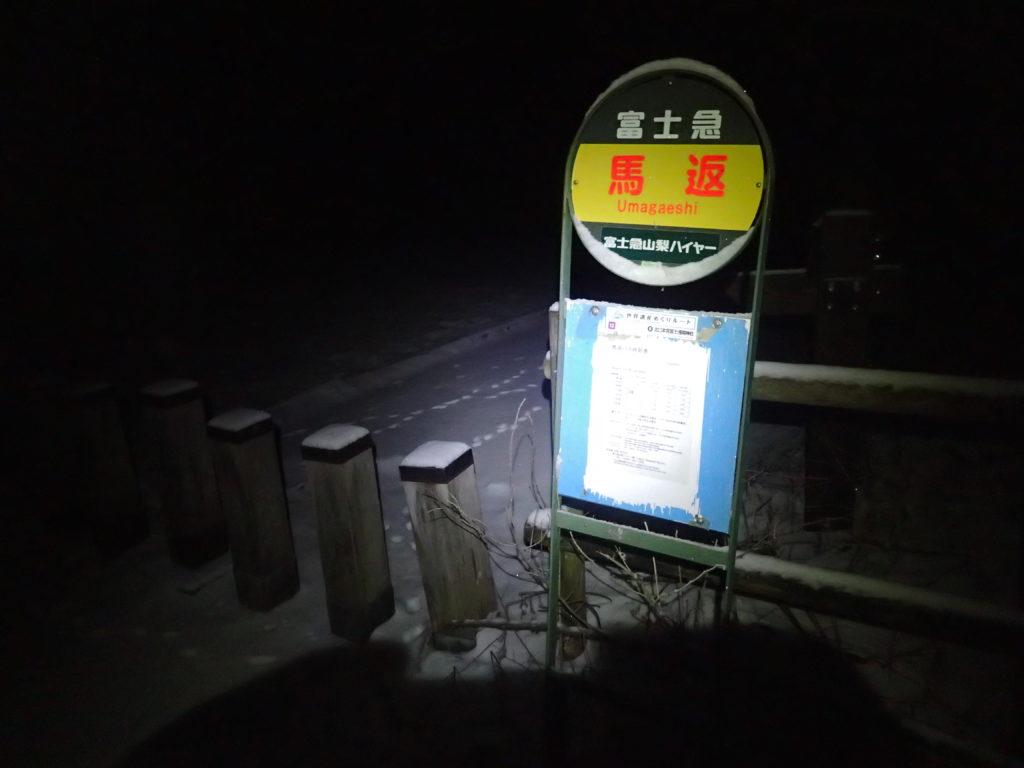 暗闇の冬の富士山の馬返し登山口をブラックダイヤモンドの登山用ヘッドライトであるストームの灯りで登山開始。