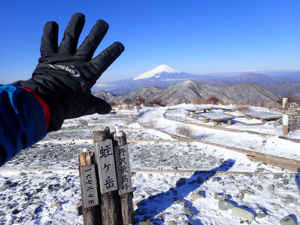丹沢の蛭ヶ岳で富士山をバックにモンベルの登山用グローブであるサンダーパスグローブの記念撮影
