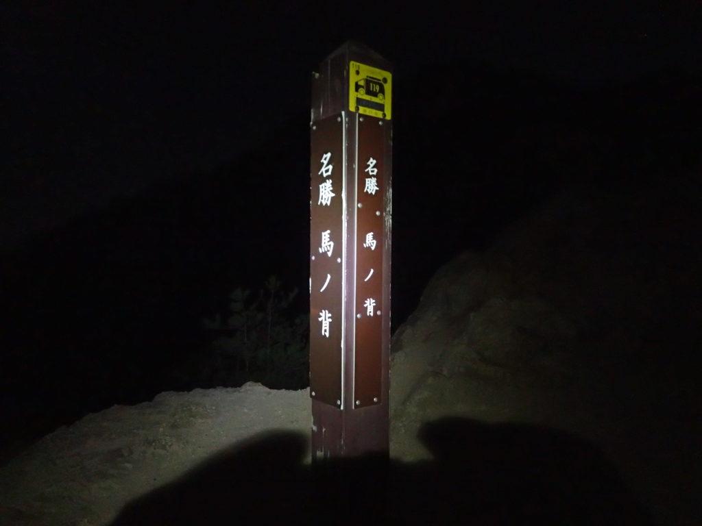 12月に六甲全山縦走をした際にブラックダイヤモンドの登山用ヘッドライトであるストームで馬ノ背の道標を照らす