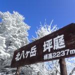 雪山登山入門におすすめの冬の北八ヶ岳の北横岳