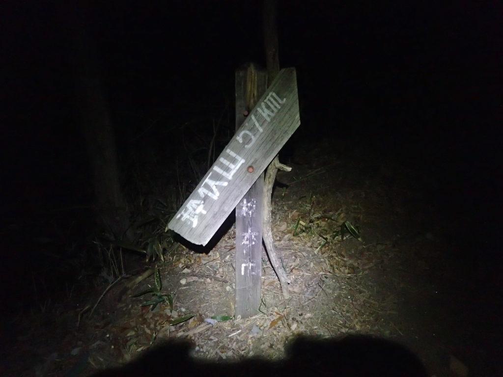 暗闇の鉢伏山登山口をブラックダイヤモンドの登山用ヘッドライトであるストームの灯りで登山開始