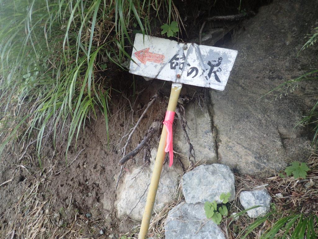幌尻岳の振内コースの水場である命ノ水(命の泉)の看板