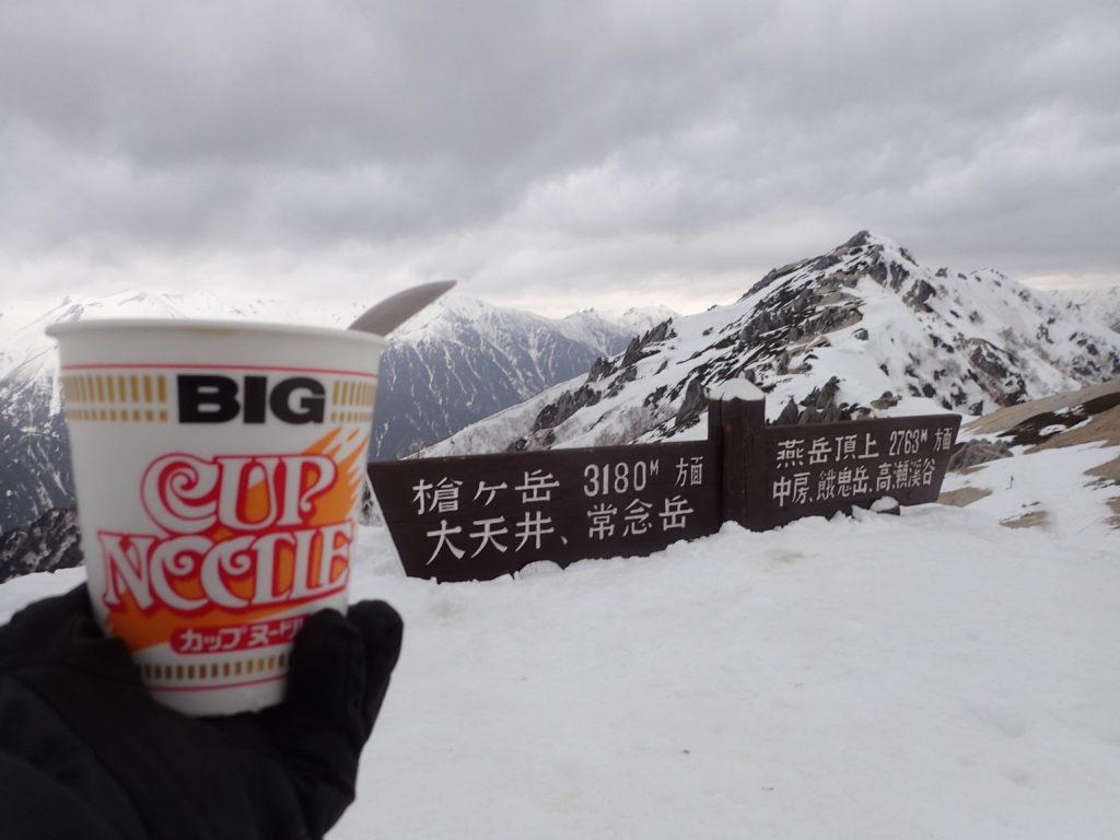 燕山荘前で残雪の燕岳を眺めながら食べたカップラーメン